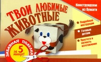 Новикова И.В. - Твои любимые животные обложка книги