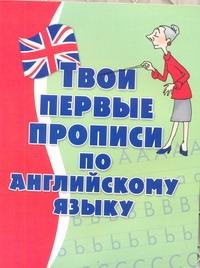 . - Твои первые прописи по английскому языку обложка книги