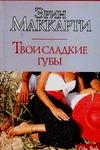 Маккарти Эрин - Твои сладкие губы обложка книги