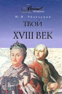 Твой XVIII век обложка книги