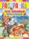 Воробьев А. - Твой любимый мультфильм обложка книги