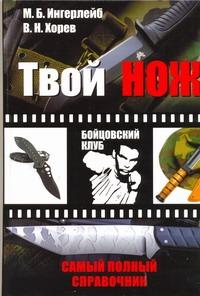 Ингерлейб М.Б. - Твой нож: самый полный справочник обложка книги