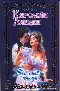 Линден К. - Твой сладкий поцелуй обложка книги