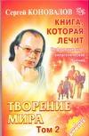 Коновалов С.С. - Творение мира. Т. 2 обложка книги