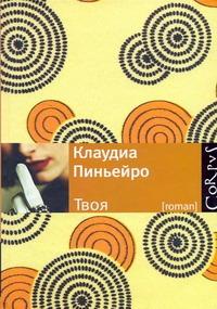 Пиньеро Клаудиа - Твоя обложка книги