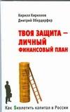 Кириллов К.В. - Твоя защита - Личный Финансовый План обложка книги