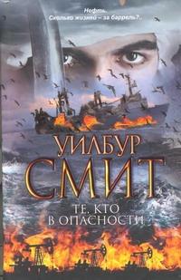Смит У. - Те, кто в опасности обложка книги
