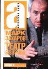 Захаров М.А. - Театр без вранья' обложка книги