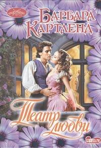 Картленд Б. - Театр любви обложка книги