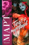 Театр мертвецов Март М.