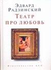 Театр про любовь ( Радзинский Э.С.  )