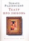 Радзинский Э.С. - Театр про любовь обложка книги