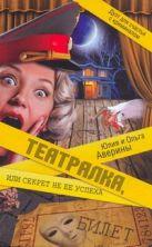 Аверина Юлия - Театралка, или Секрет не ее успеха' обложка книги