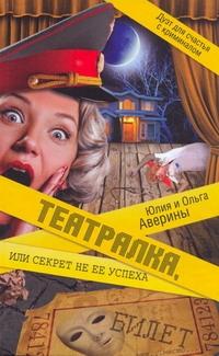 Аверина Юлия - Театралка, или Секрет не ее успеха обложка книги