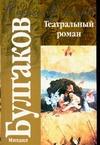 Булгаков М.А. - Театральный роман обложка книги