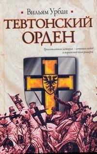 Урбан Вильям - Тевтонский орден обложка книги