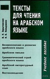 Зарытовская В.Н. - Тексты для чтения на арабском языке обложка книги