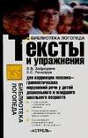Забродина Л.В. - Тексты и упражнения для коррекции лексико-грамматических нарушений речи у детей обложка книги