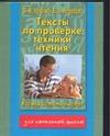 Тексты по проверке техники чтения Узорова О.В.