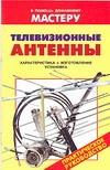 Телевизионные антенны Рыженко В.И.