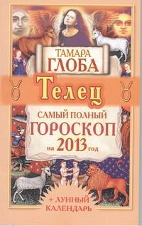 Глоба Т.М. - Телец. Самый полный гороскоп на 2013 год обложка книги
