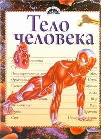 - Тело человека обложка книги