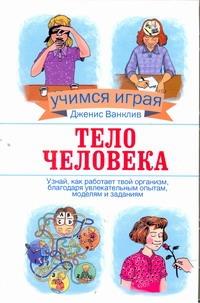 Ванклив Дженис - Тело человека обложка книги