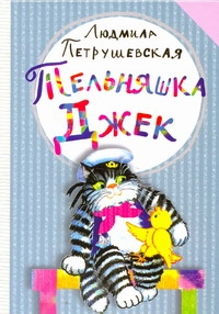 Петрушевская Л. - Тельняшка Джек обложка книги