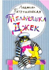 Тельняшка Джек Петрушевская Л.