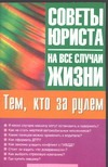 Ильичева М.Ю. - Тем, кто за рулем обложка книги