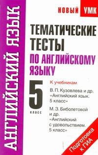 Тематические тесты по английскому языку. 5 класс обложка книги