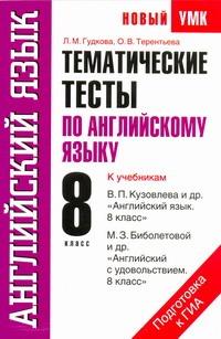 Гудкова Л.М. - Тематические тесты по английскому языку. 8 класс обложка книги