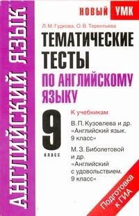 Гудкова Л.М. - Тематические тесты по английскому языку. 9 класс обложка книги