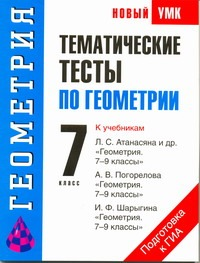 Мищенко Т.М. - Тематические тесты по геометрии. 7 класс обложка книги