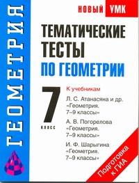 Тематические тесты по геометрии. 7 класс обложка книги