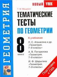 Мищенко Т.М. - Тематические тесты по геометрии. 8 класс обложка книги