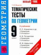 Мищенко Т.М. - Тематические тесты по геометрии. 9 класс' обложка книги