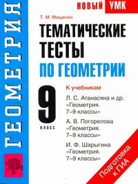 Мищенко Т.М. - Тематические тесты по геометрии. 9 класс обложка книги