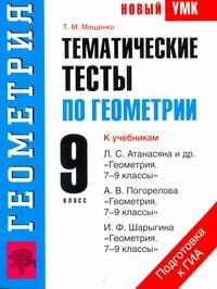 Тематические тесты по геометрии. 9 класс обложка книги