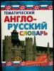 Бальзамов В. - Тематический англо-русский словарь для школьников обложка книги