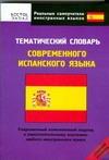 Матвеев С.А. - Тематический словарь современного испанского языка. Средний уровень обложка книги