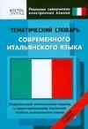 Матвеев С.А. - Тематический словарь современного итальянского языка. Средний уровень обложка книги