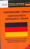 Салькова В.Е. - Тематический словарь современного немецкого языка. Средний уровень обложка книги