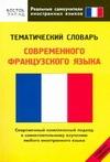 Матвеев С.А. - Тематический словарь современного французского языка. Средний уровень обложка книги