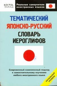 Тематический японско-русский словарь иероглифов обложка книги