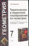 Тематическое и поурочное планирование по геометрии. 7 класс обложка книги