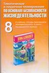 Малов-Гра А.Г. - Тематическое и поурочное планирование по основам безопасности жизнедеятельности. обложка книги