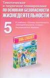 Петров С.В. - Тематическое и поурочное планирование по основам безопасности жизнедеятельности. обложка книги
