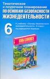 Галкина М.В. - Тематическое и поурочное планирование по основам безопасности жизнедеятельности. обложка книги