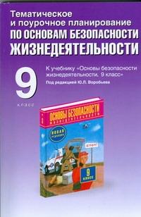 Подолян Ю.П. - Тематическое и поурочное планирование по основам безопасности жизнедеятельности. обложка книги